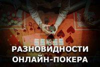 Как выбрать онлайн-покер