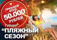 Турнир Пляжный сезон в казино Вулкан